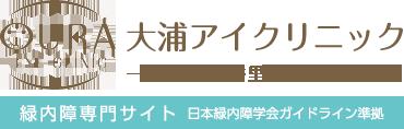 大浦アイクリニック 京阪電車 香里園駅 徒歩1分 網膜・緑内障専門サイト