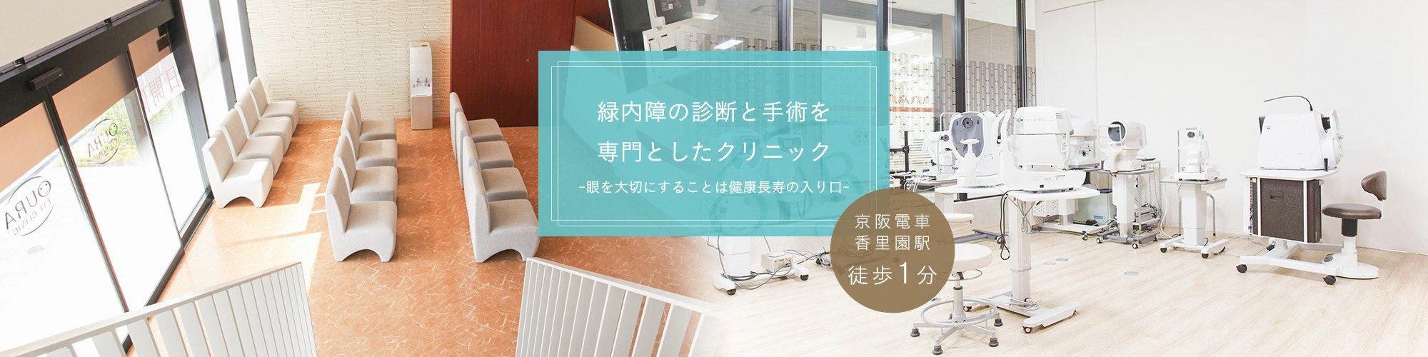 緑内障の診断と手術を専門としたクリニック -眼を大切にすることは健康長寿の入り口- 京阪電車香里園駅 徒歩1分