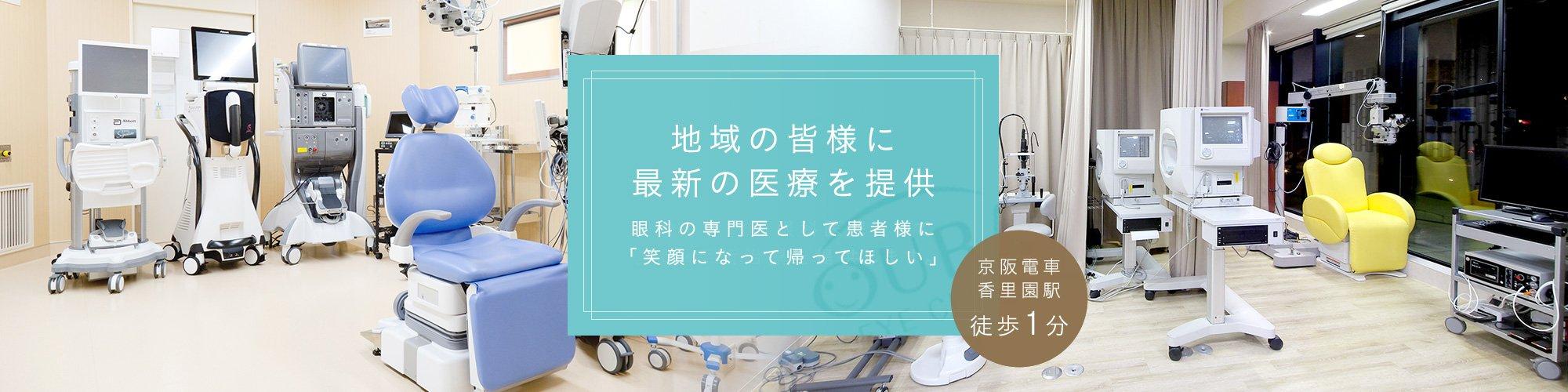 地域の皆様に最新の医療を提供 かかりつけの眼科医院として 診療・手術治療を提供します。