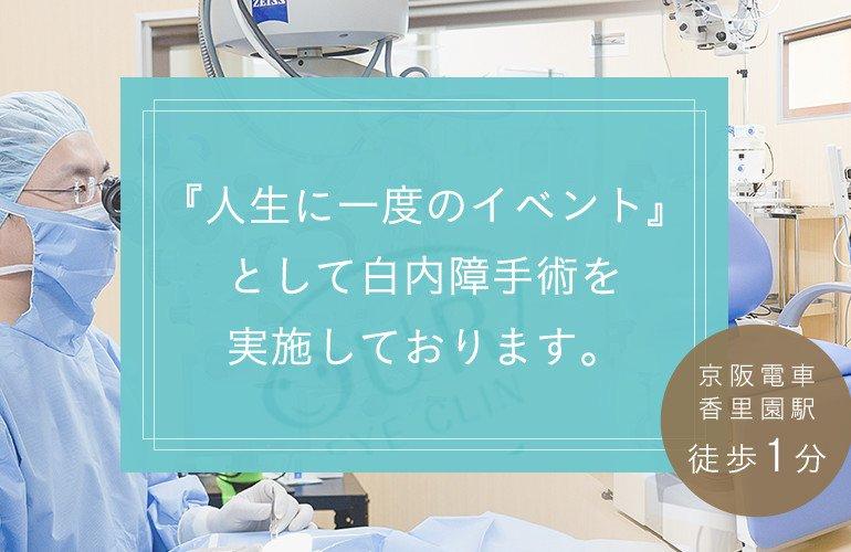 『人生に一度のイベント』として白内障手術を実施しております。