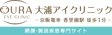 大浦アイクリニック 京阪電車 香里園駅 徒歩1分 網膜・黄斑疾患専門サイト